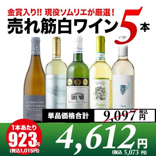 現役ソムリエの売れ筋白ワイン5本セット