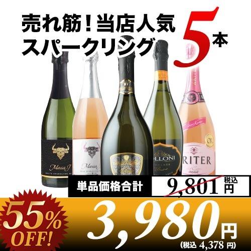 破格のスパークリングワイン5本