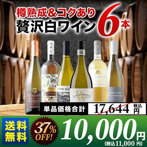 樽熟成&コクあり贅沢白ワイン6本