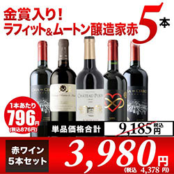 金賞入り!ラフィット&ムートン醸造家赤5本セット
