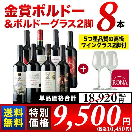 金賞ボルドー8本+ボルドー用高級ワイングラス2脚セット