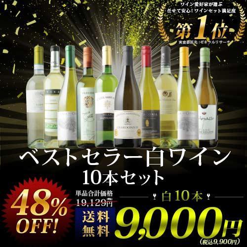 ベストセラー白ワイン11本セット