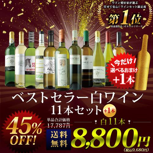 ベストセラー白ワイン11本セット+選べるオマケの1本