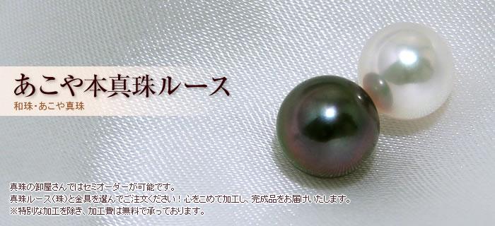 あこや真珠ルース 和珠・あこや真珠  真珠の卸屋さんではセミオーダーが可能です。 真珠ルース(珠)と金具を選んでご注文ください!心をこめて加工し、完成品をお届けいたします。 ※特別な加工を除き、加工費は無料で承っております。