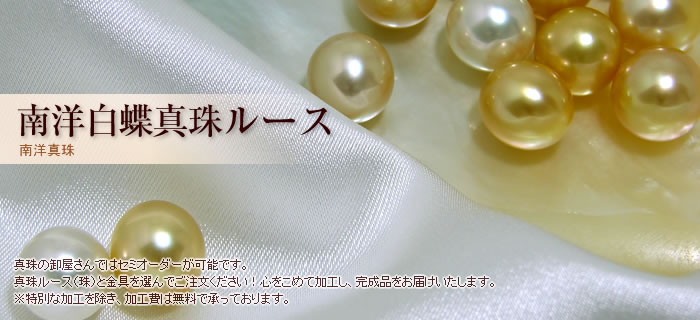 南洋白蝶真珠ルース 南洋真珠  真珠の卸屋さんではセミオーダーが可能です。 真珠ルース(珠)と金具を選んでご注文ください!心をこめて加工し、完成品をお届けいたします。 ※特別な加工を除き、加工費は無料で承っております。