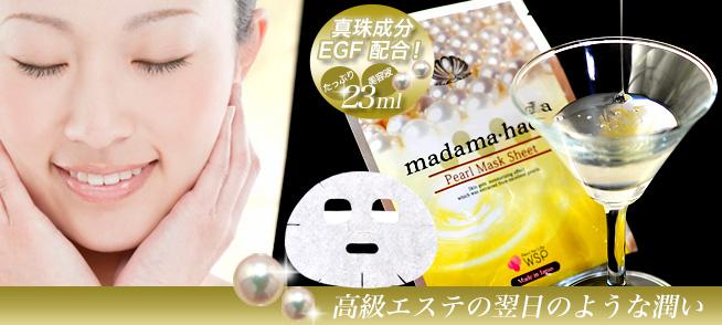 真珠肌マスクシート