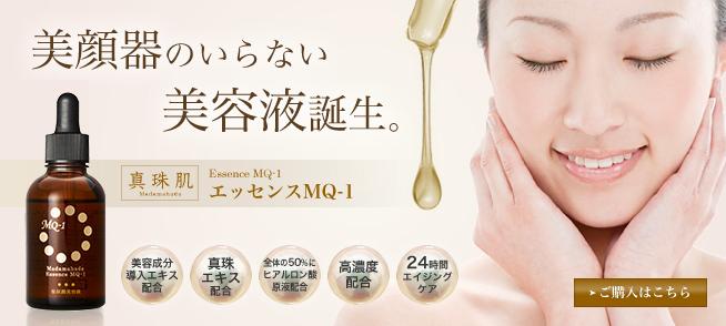 真珠肌エッセンスMQ-1 50ml