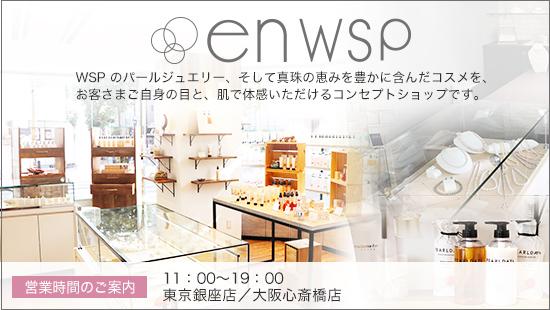 enwsp 銀座店