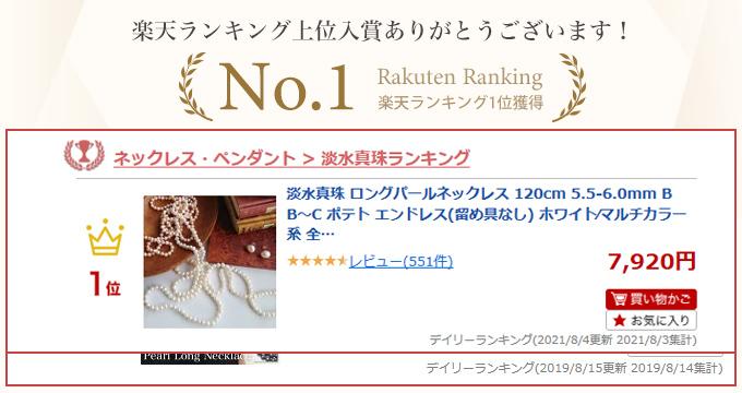 rankin_tansui-pnec-259.jpg