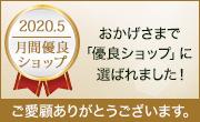 月間優良ショップ2019年9月受賞