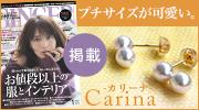 カリーナダブルピアス 雑誌掲載アイテム あこや真珠