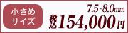 花珠G75セット