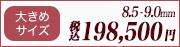 花珠G85セット