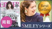 SMILEYシリーズ