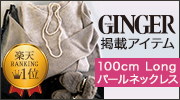 GINGER掲載アイテムVERY 淡水ロング100cmネックレス