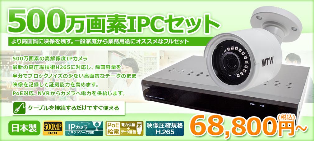 日本製 IPC防犯カメラ 500万画素 屋外防滴仕様赤外線カメラ1台と録画機セット HDD2TB内蔵4chモデル 超高画質 夜間監視 DVR