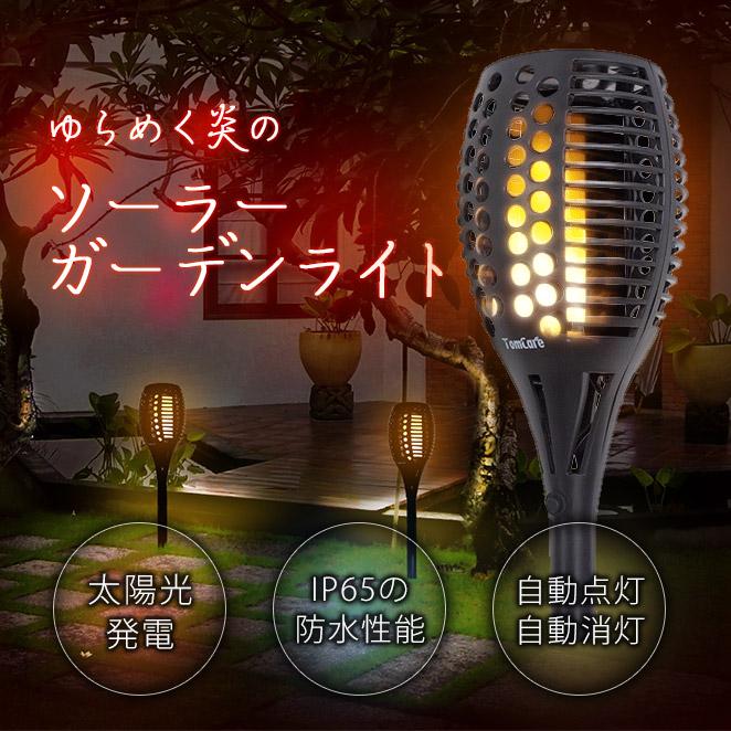 屋外用ソーラーパネル付きアニメーションLEDライト【WTW-F1026-SOR】