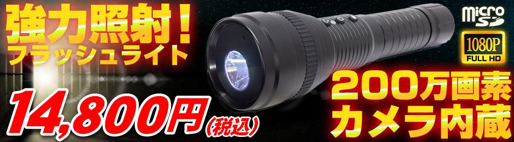 防犯 フラッシュライト カメラ内蔵  懐中電灯 アクションカメラ WTW 塚本無線