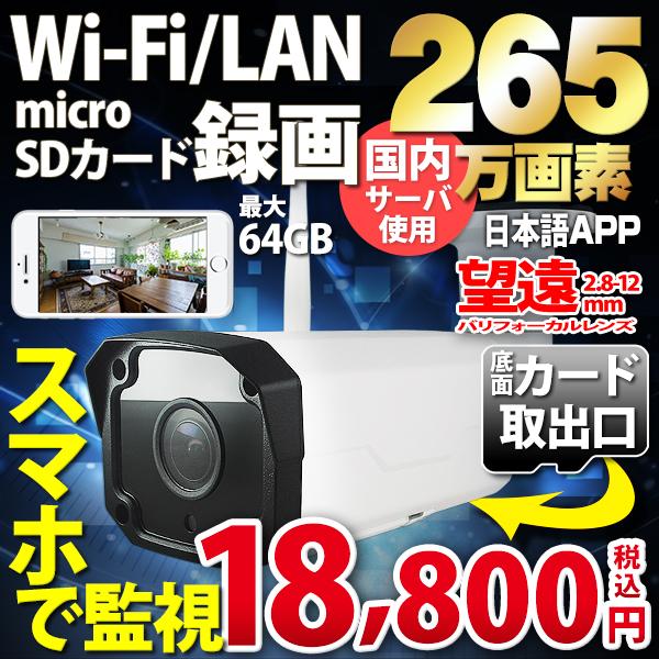 防犯カメラ ワイヤレス 屋外 業務用 望遠ズーム 監視カメラ ネットワークカメラ