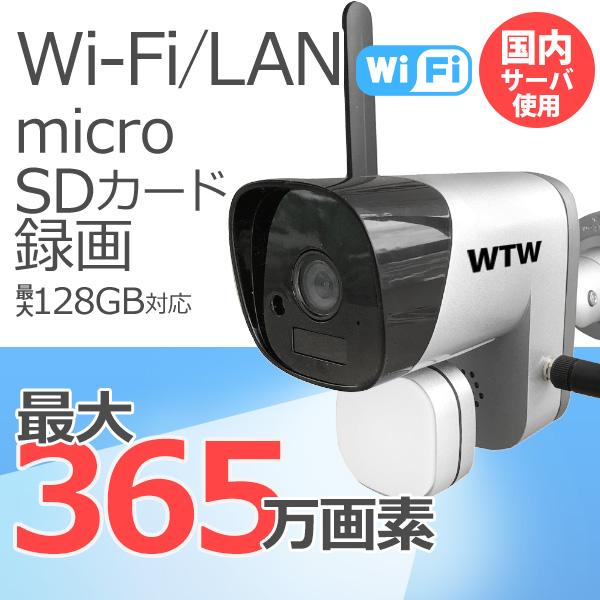 防犯カメラ 屋外 Wi-Fi IP 1080P 265万画素 SD録画 赤外線 監視カメラ