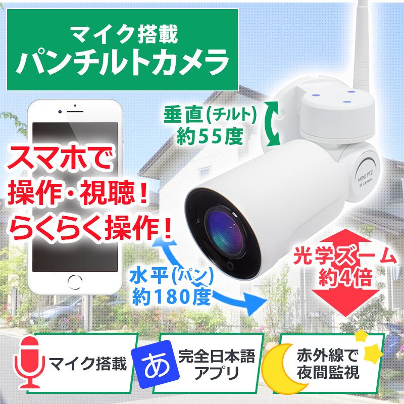 防犯カメラ 屋外 マイク搭載パンチルトカメラ Wi-Fi スマホ対応 4倍光学ズーム 赤外線
