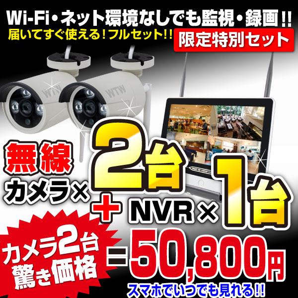 無線カメラ2台+録画機2TBセット