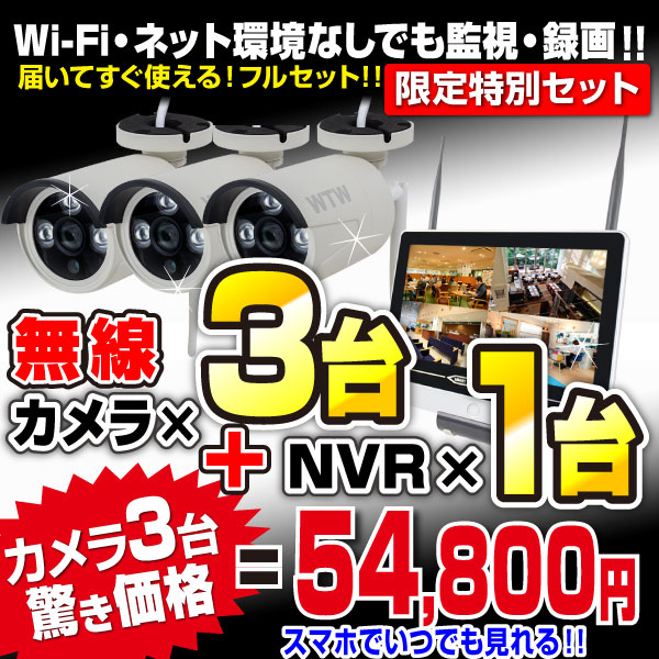 無線カメラ3台+録画機2TBセット