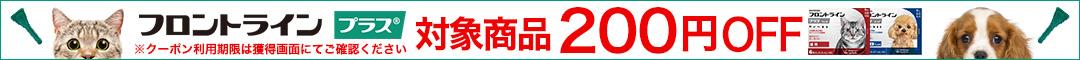 フロントライン200円OFF