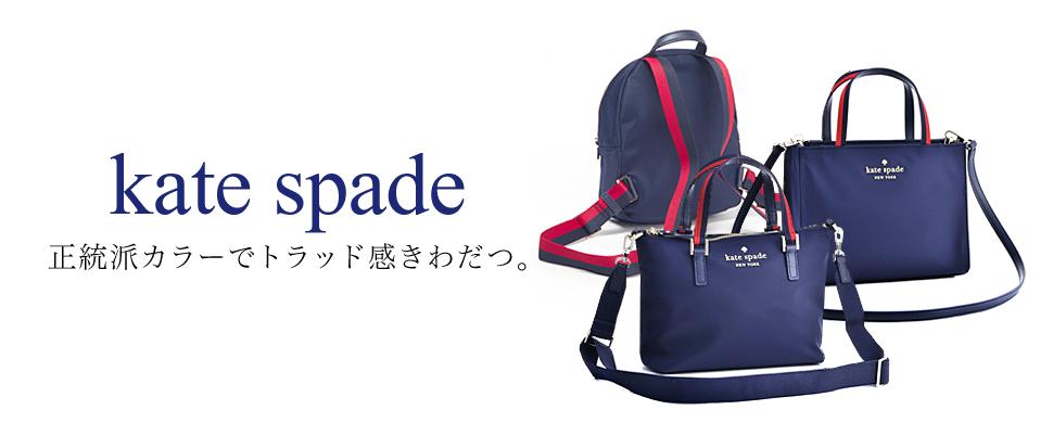 834c159199a1 楽天市場】ブランドから探す > ブランド名(K-M) > K > KATE SPADE ケイト ...