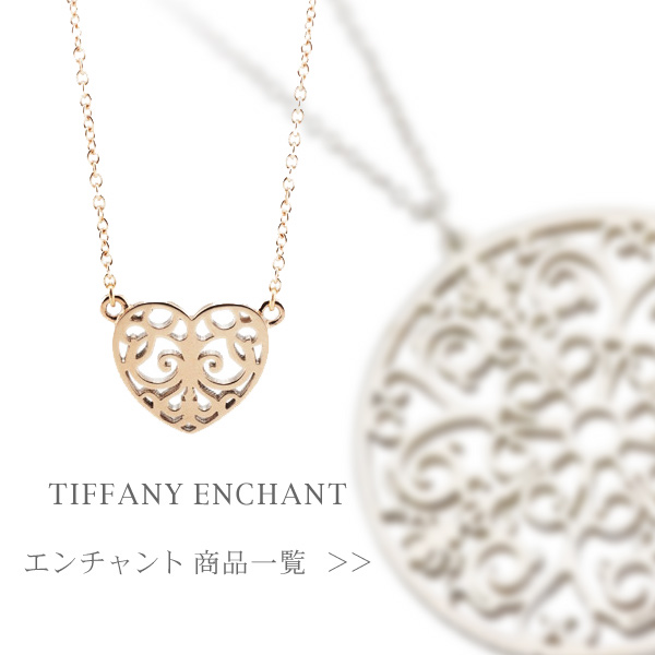 TIFFANY ENCHANT �ƥ��ե��ˡ� ���������
