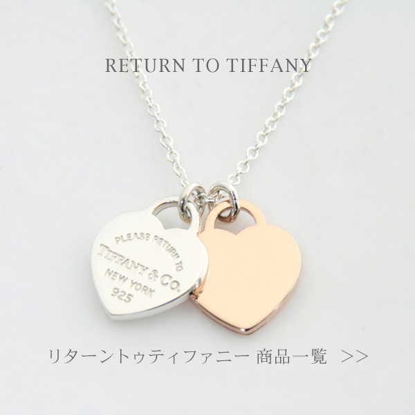 RETURN TO TIFFANY �꥿����ȥ��ƥ��ե��ˡ�