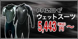 FROW ウェットスーツ