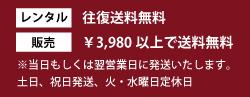 レンタル:往復送料無料/販売:¥3,980以上で送料無料