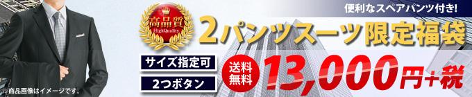 13,000円福袋