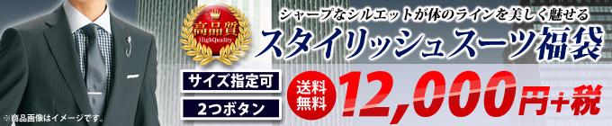 12,000円福袋