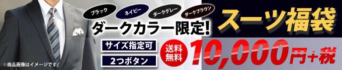 10,000円福袋