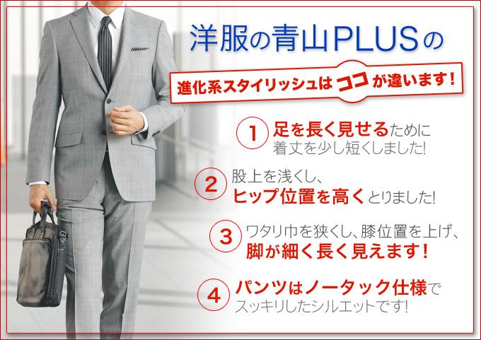 洋服の青山PLUSの進化系スタイリッシュはココが違います!
