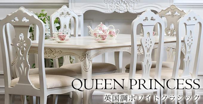 おしゃれでかわいいのに安い。アンティークな英国調のイギリス家具を憧れの白家具で、クィーンプリンセスコレクション