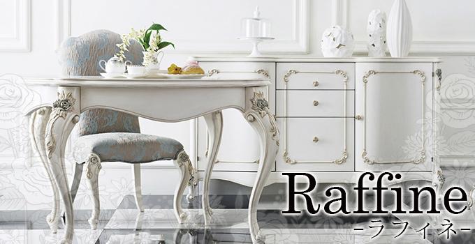 ホワイト家具、姫系、ロココ調インテリアにお勧めの高級感抜群で猫足の可愛い輸入家具、ラフィネシリーズ。