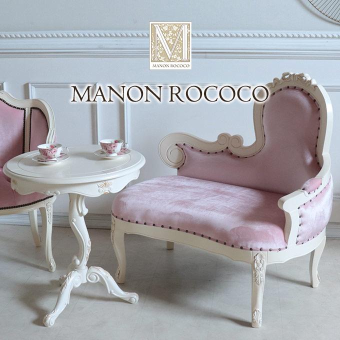 姫系、ロココ調家具。マノンロココシリーズ。
