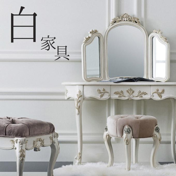 憧れのインテリアを実現する白家具特集