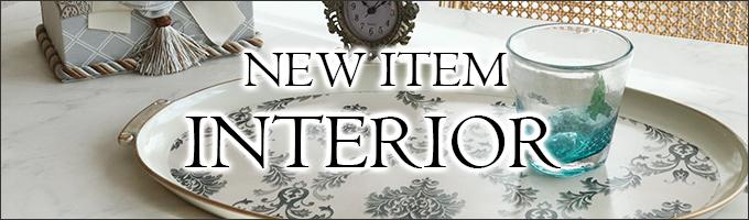 最新のオシャレな輸入雑貨は新着雑貨から。