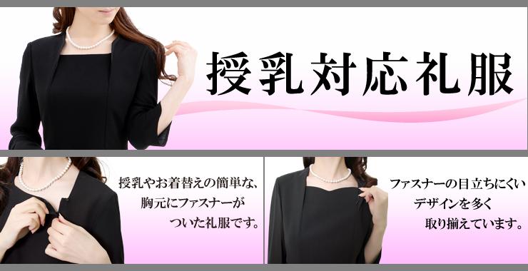 困った時の礼服レンタル 授乳対応