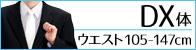 紳士礼服喪服レンタル DX体