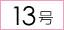 女性礼服喪服レンタル 13号