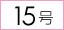 女性礼服喪服レンタル 15号