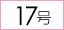 女性礼服喪服レンタル 17号