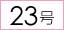 女性礼服喪服レンタル 23号
