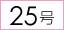 女性礼服喪服レンタル 25号