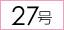 女性礼服喪服レンタル 27号